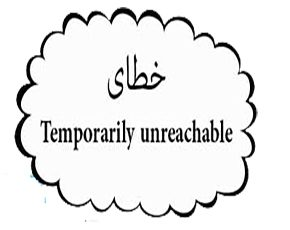 Temporarily-unreachable